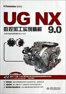 UG NX 9.0 數控加工實例精解-cover