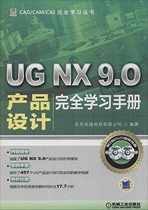 UG NX9.0 產品設計完全學習手冊-cover