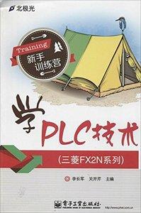 學 PLC 技術:三菱 FX2N 系列-cover