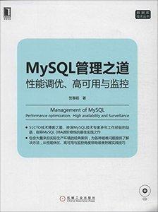 MySQL 管理之道-性能調優高可用與監控-cover