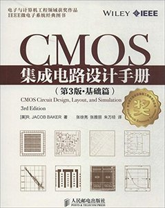 CMOS 集成電路設計手冊 (第3版‧基礎篇)  (CMOS Circuit Design, Layout, and Simulation, 3/e)-cover