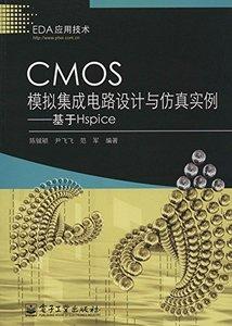 CMOS 模擬集成電路設計與模擬實例-基於 Hspice-cover