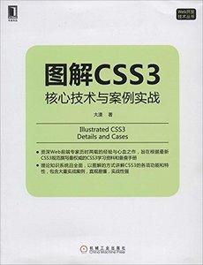 圖解 CSS3-核心技術與案例實戰-cover