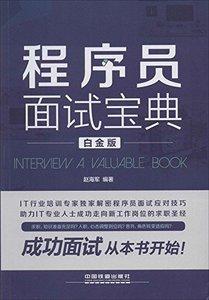程序員面試寶典(白金版)-cover