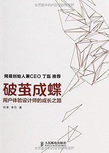 破繭成蝶-用戶體驗設計師的成長之路-cover