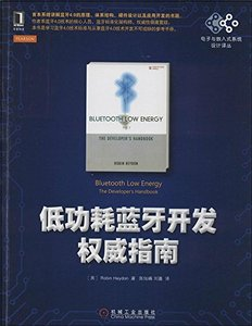 低功耗藍牙開發權威指南 (Bluetooth Low Energy: The Developer's Handbook)-cover