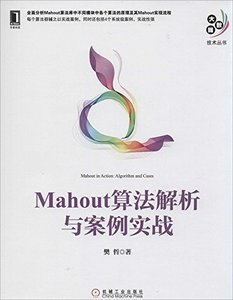 Mahout 演算法解析與案例實戰-cover