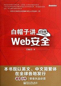 白帽子講 Web 安全 (紀念版)-cover
