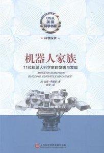 機器人家族-11 位機器人科學家的發明與發現(Modern Robotics: Building Versatile Machines)