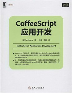CoffeeScript 應用開發 (CoffeeScript Application Development)-cover