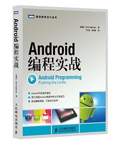 Android 編程實戰(Android Programming: Pushing the Limits)-cover