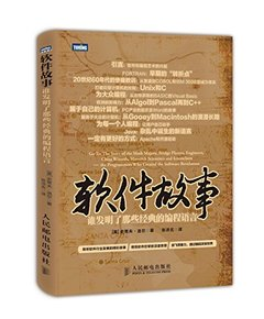 軟件故事-誰發明瞭那些經典的編程語言(Go To: The Story of the Math Majors, Bridge Players, Engineers, Chess Wizards, Maverick Scientists, and Iconoclasts-- the Programmers Who Created the Software Revo-cover