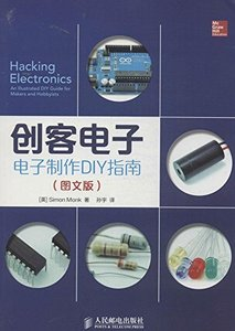 創客電子-電子製作 DIY 指南(圖文版)(Hacking Electronics: An Illustrated DIY Guide for Makers and Hobbyists)-cover