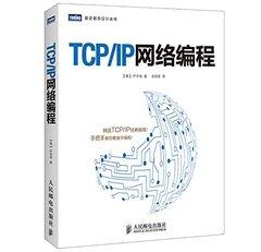 TCP/IP 網絡編程-cover