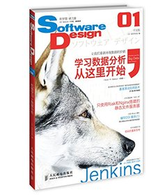 Software Design(中文版 1)-cover