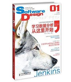 Software Design(中文版 1)-cover