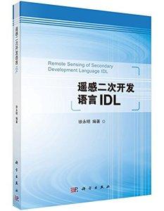 遙感二次開發語言 IDL-cover