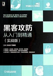 黑客攻防從入門到精通(實戰版)-cover