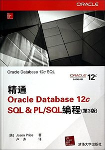 精通 Oracle Database12c SQL & PL/SQL 編程(第3版)(Oracle Database 12c SQL)-cover