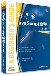 新手學 JavaScript 編程(第4版)(JavaScript: A Beginner's Guide, 4/e)-cover