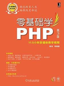 零基礎學 PHP(第3版)-cover