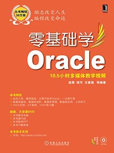 零基礎學 Oracle-cover