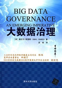 大數據治理(Big Data Governance: An Emerging Imperative)-cover
