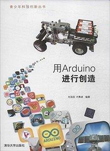 用 Arduino 進行創造-cover