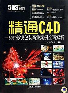 精通 C4D-5DS+ 影視包裝商業案例全面解析-cover
