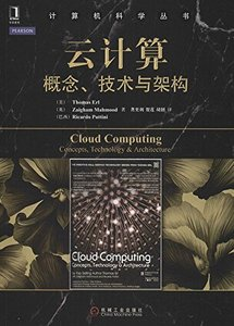 雲計算-概念技術與架構(Cloud Computing: Concepts, Technology & Architecture)-cover