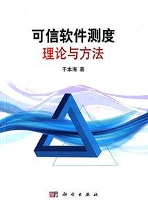可信軟件測度理論與方法