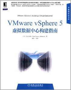 VMware vSphere5 虛擬數據中心構建指南-cover