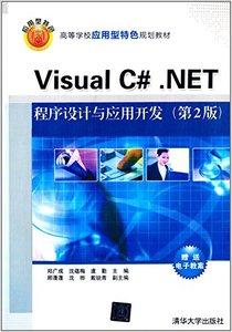 Visual C#.NET 程序設計與應用開發, 2/e-cover