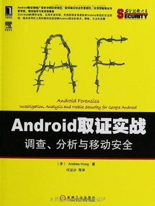 Android 取證實戰-cover
