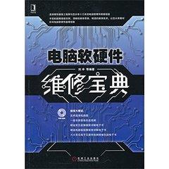 電腦軟硬件維修寶典(附光盤)-cover