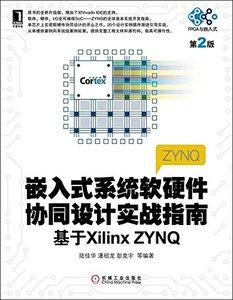 嵌入式系統軟硬件協同設計實戰指南-基於 Xilinx ZYNQ, 2/e-cover