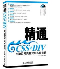 精通 CSS + DIV-100% 網頁樣式與佈局密碼-cover