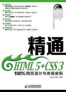 精通 HTML5 + CSS3-100% 網頁設計與佈局密碼-cover