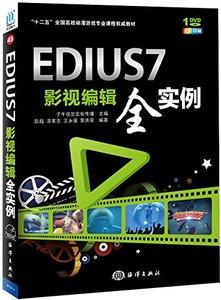 EDIUS7 影視編輯全實例-cover
