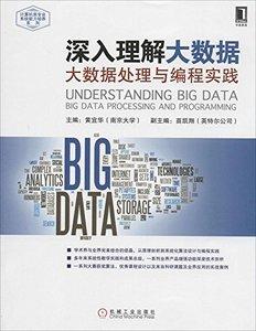 深入理解大數據-大數據處理與編程實踐-cover