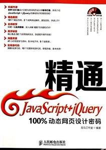 精通 JavaScript + jQuery-100% 動態網頁設計密碼-cover