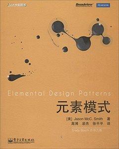 元素模式 (Elemental Design Pattern)-cover