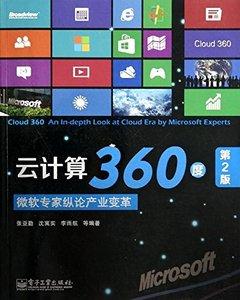 雲計算 360 度-微軟專家縱論產業變革(第2版)