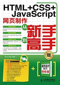 HTML + CSS + JavaScript 網頁製作從新手到高手(附光盤及網頁設計技巧隨身查)-cover