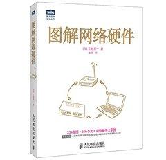 圖解網絡硬件-cover