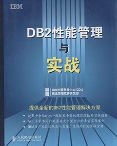 DB2 性能管理與實戰-cover