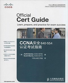CCNA 安全 640-554 認證考試指南(CCNA Security 640-554 Official Cert Guide)-cover