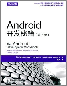 Android 開發秘籍(第2版) (The Android Developer's Cookbook: Building Applications with the Android SDK, 2/e)