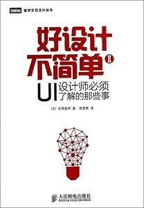 好設計不簡單(II)-UI 設計師必須瞭解的那些事