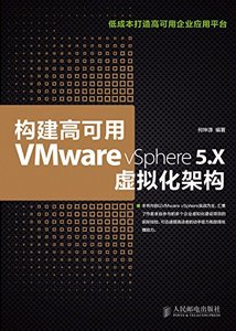 構建高可用 VMware vSphere 5.X 虛擬化架構-cover